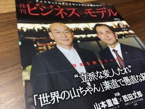 ビジネスモデル塾1dayセミナーin香川