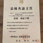 日本経営士会2020年度研究論文