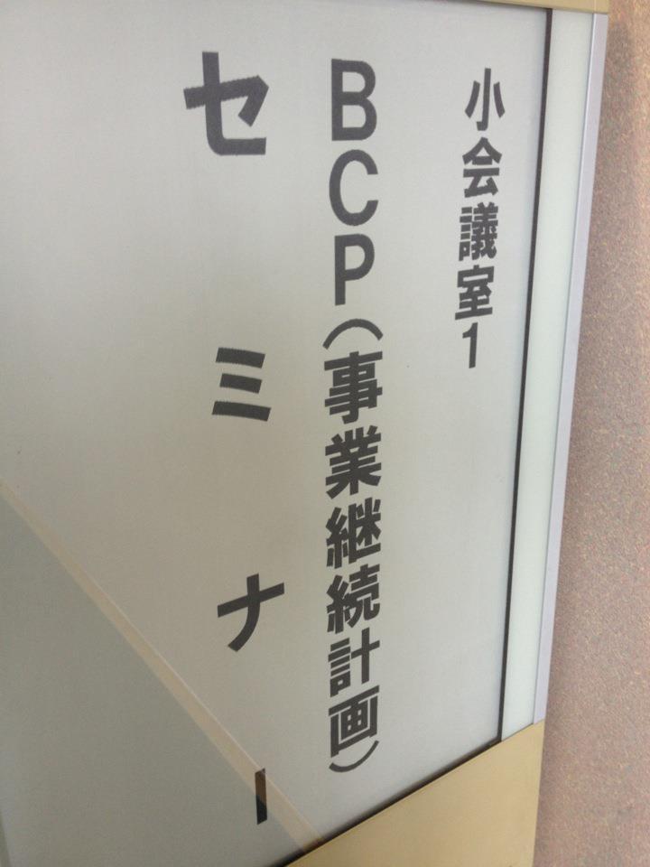 第2回BCP(事業継続計画)セミナー【満員御礼】