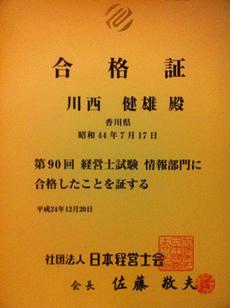 588e202debdf6 経済産業省公示紙の「経済産業公報」に名前が掲載