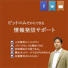 「情報発信サポート業務」を開始いたしました。