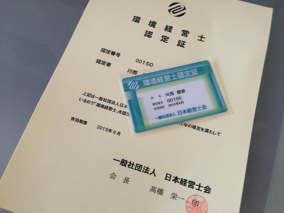 日本経営士会でセミナー