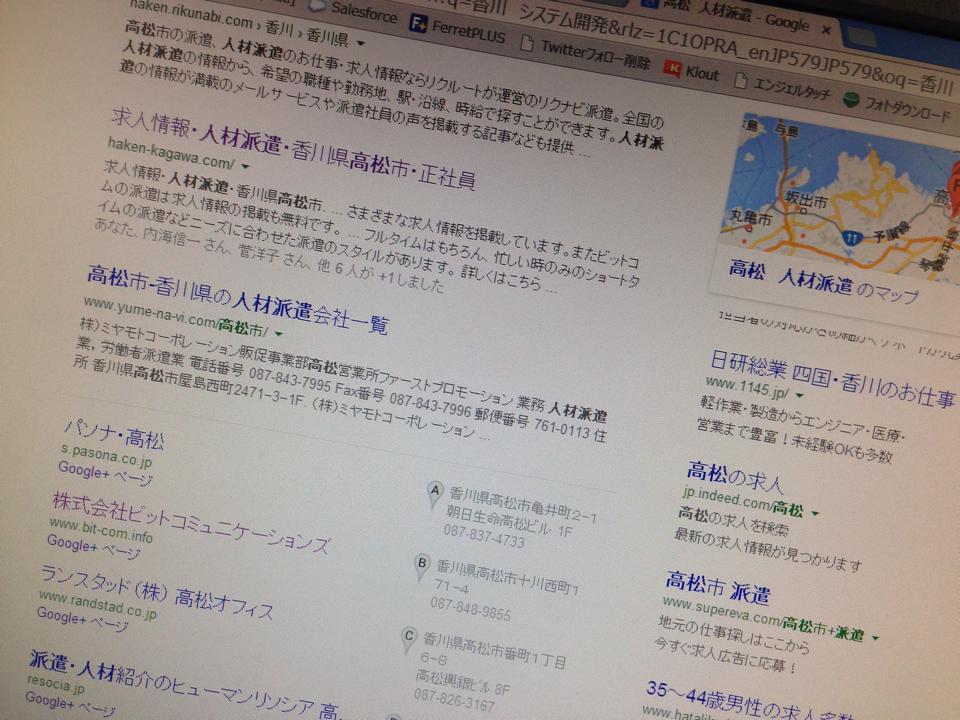 Google map 対策はできていますか?