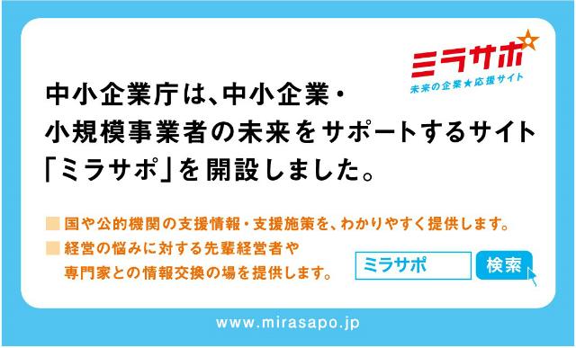 中小企業庁の支援ポータルサイト「ミラサポ」で専門家登録
