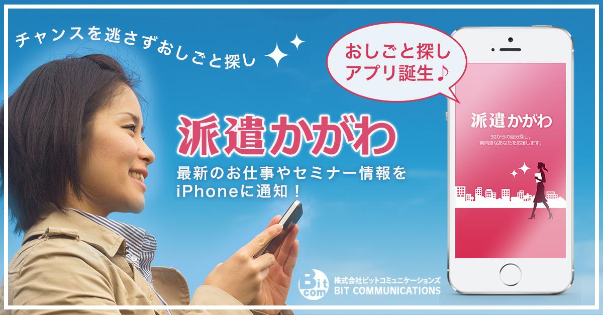 香川のお仕事情報がアプリになりました!
