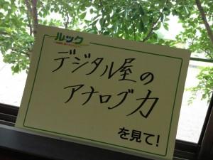 17a250845a8 西日本放送ルック取材 | 川西健雄 経営士 (情報部門)
