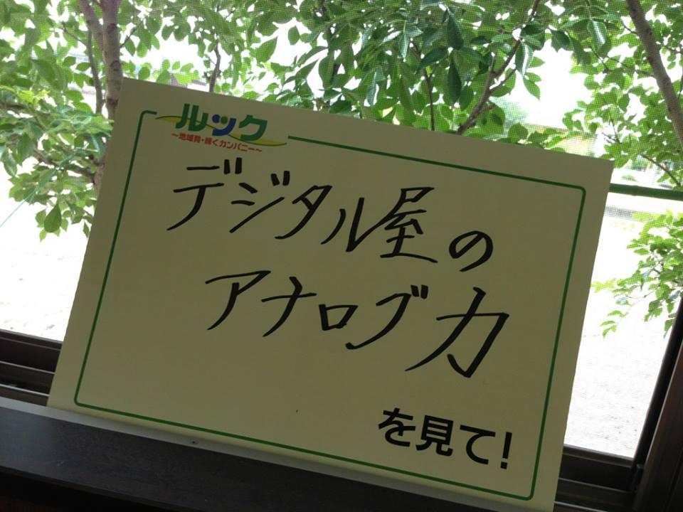 西日本放送ルック取材