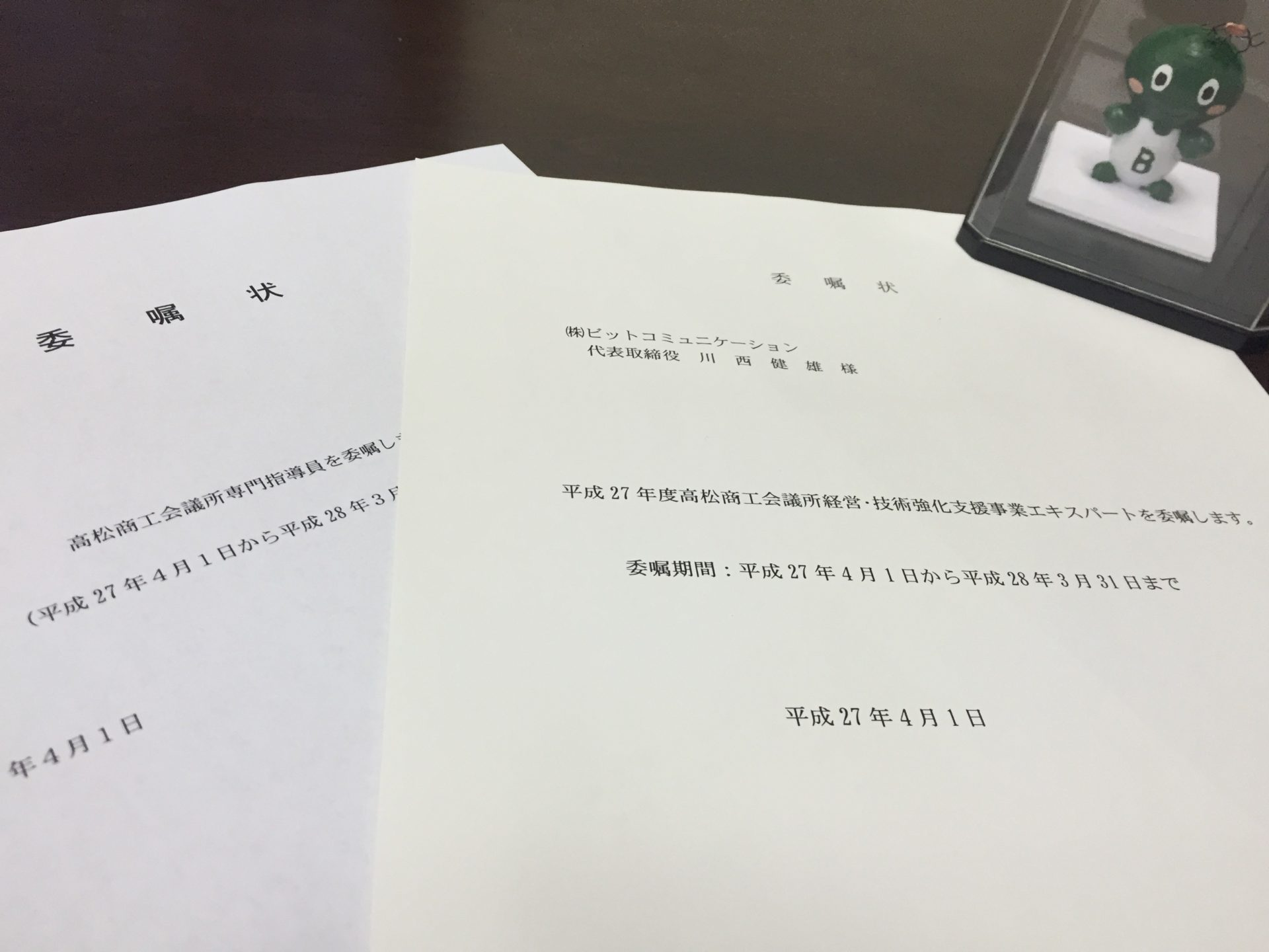 高松商工会議所専門指導員&経営・技術強化支援事業エキスパート