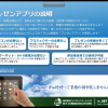 弊社作成のiPadアプリがAppStoreに登場!!