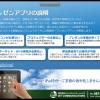 quality design ba386 01b46 弊社作成のiPadアプリがAppStoreに登場!