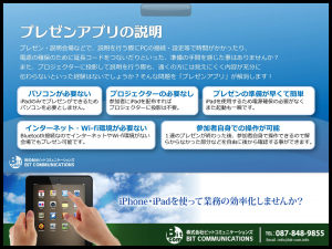 size 40 b6760 91a60 弊社作成のiPadアプリがAppStoreに登場!!   川西健雄 経営士 (情報部門)