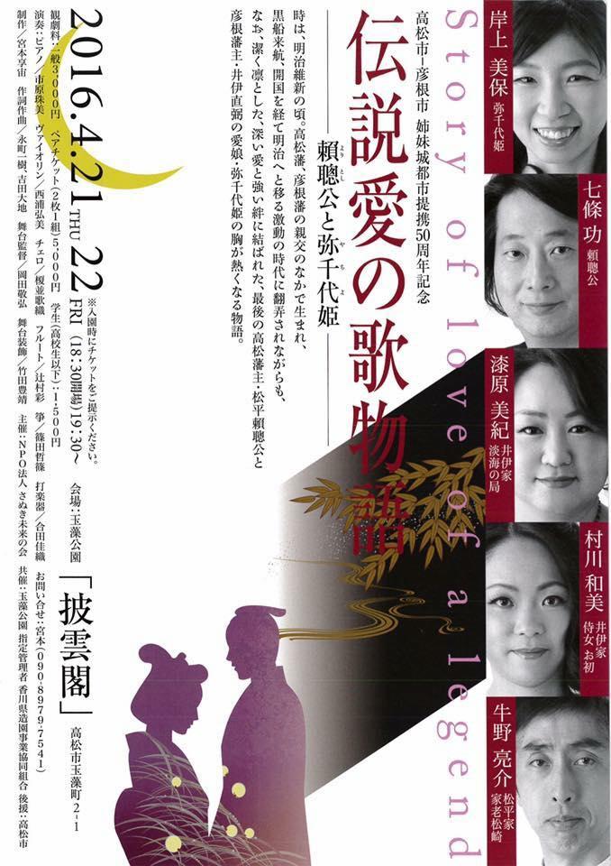 4/21~22 伝説愛の歌物語