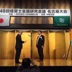 一般社団法人日本経営士会の業務執行理事を拝命いたしました。