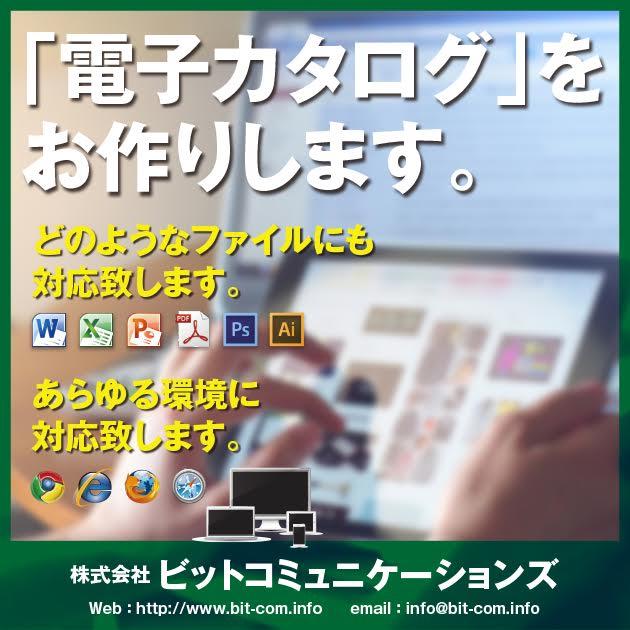 """""""デジタルカタログ・電子カタログ"""""""