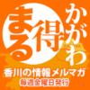 メールマガジン「まる得かがわ」は今年で21年目!
