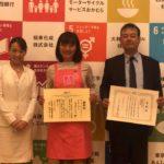 第1回かがわSDGsアワードで「高松市長賞」をいただきました。