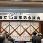 ITCかがわ 設立15周年記念講演
