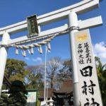 田村神社1310年の歴史上初めての田村神社青年会が設立されました