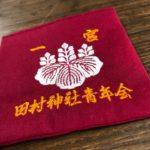 田村神社青年会