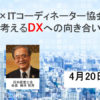 「ウェブ解析士協会」×「ITコーディネーター協会」×「日本経営士会」3団体合同セミナー 4月20日(火)開催