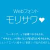 日本語WEBフォント