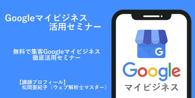 Googleマイビジネス徹底活用セミナー