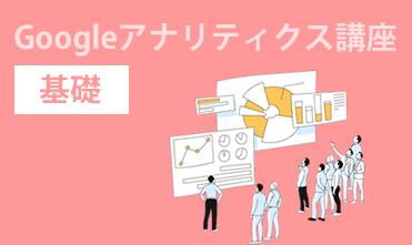 Googleアナリティクス講座