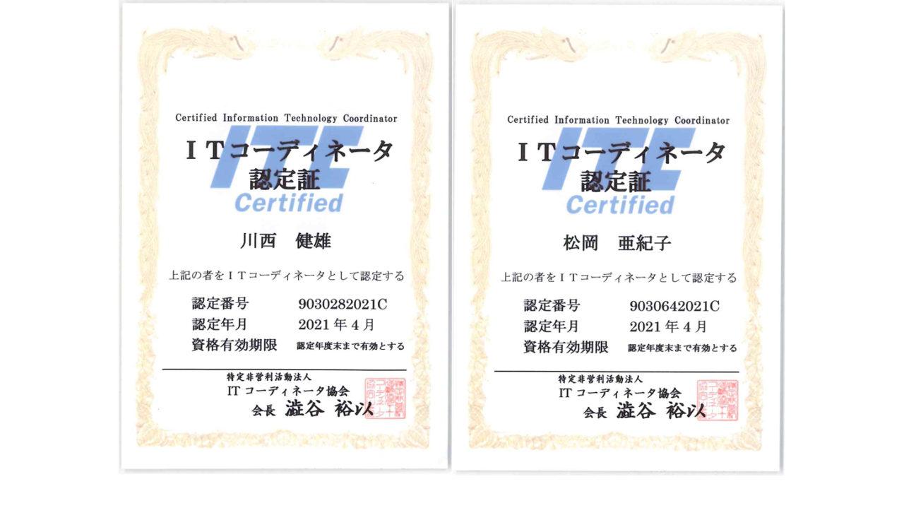 ITコーディネータ 松岡亜紀子 川西健雄