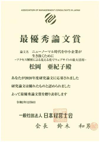 経営士会研究論文で最優秀論文賞を受賞
