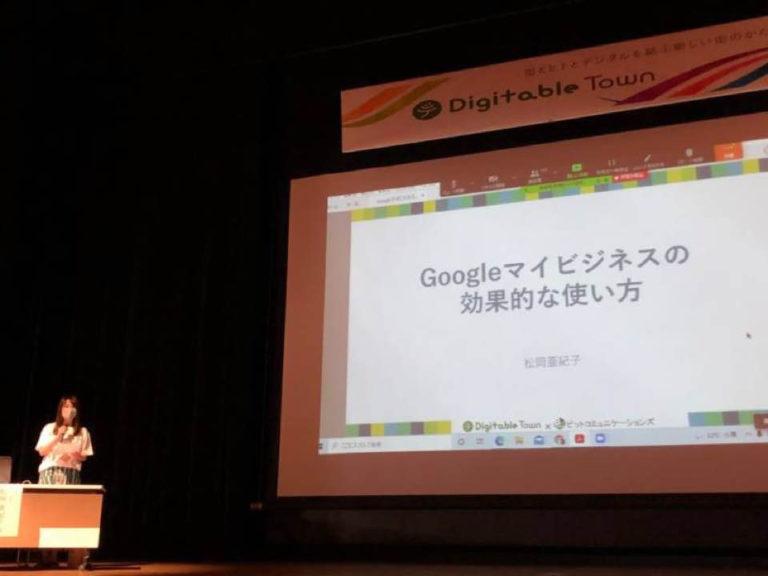 講演・セミナー(東かがわ市DXイベント)