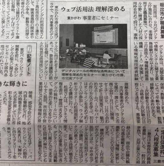 東かがわ市で開催されたDXイベントが四国新聞に掲載