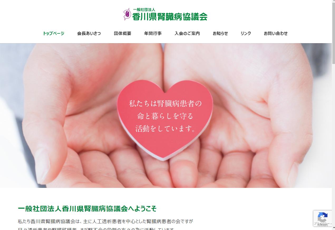 香川県腎臓病協議会|ホームページ制作