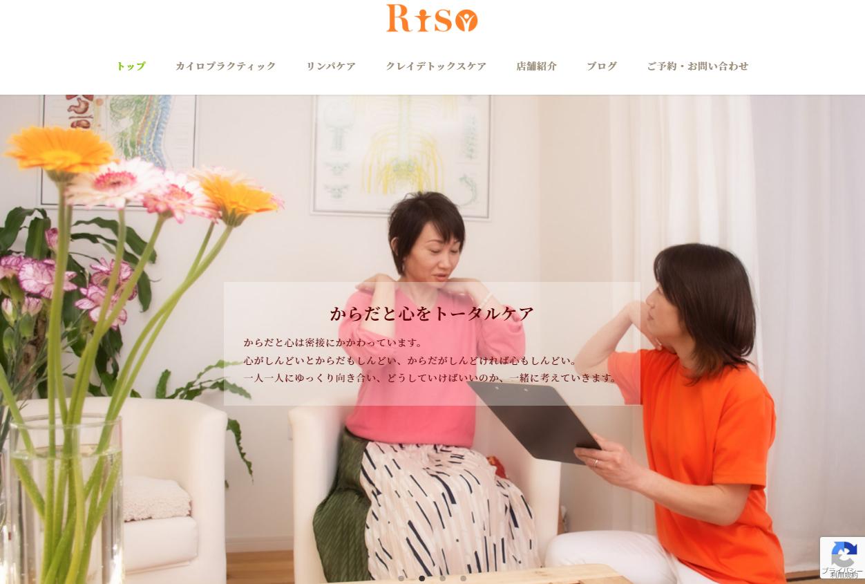 Riso | ホームページ制作実績