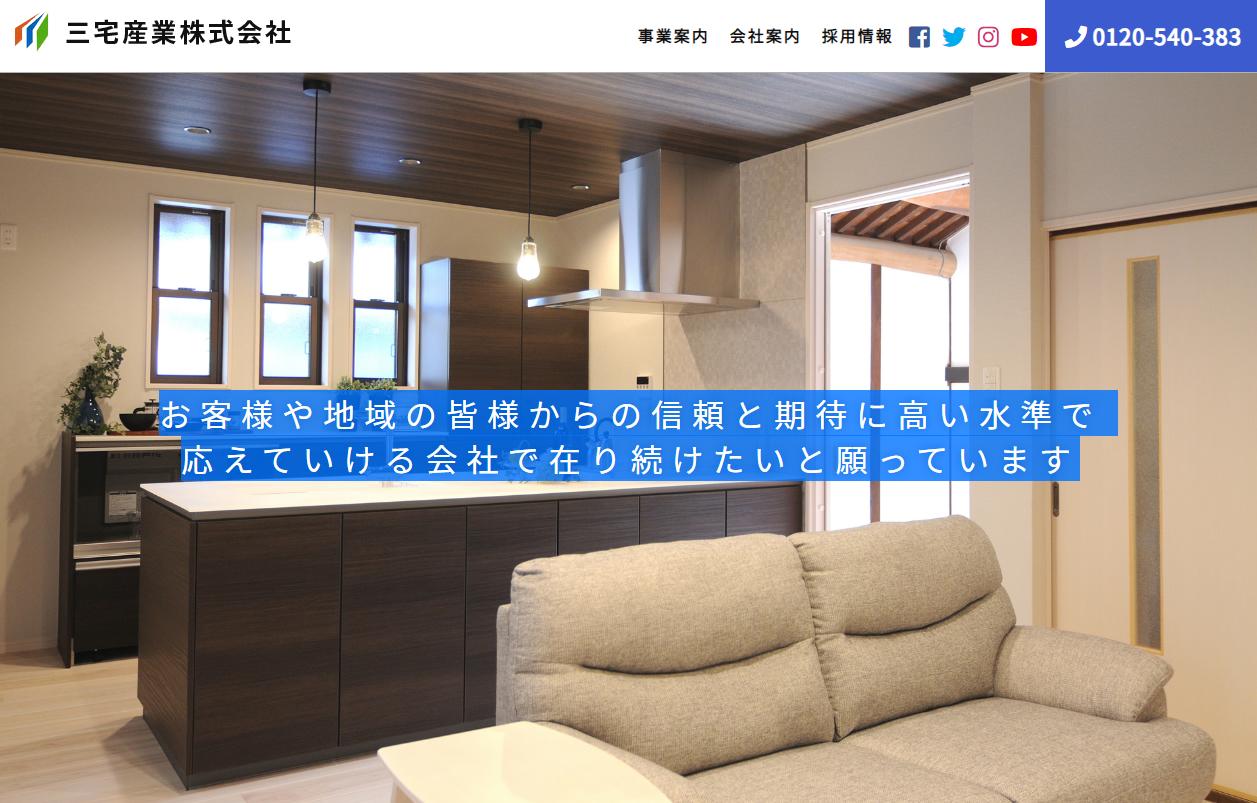 三宅産業株式会社|ホームページ制作
