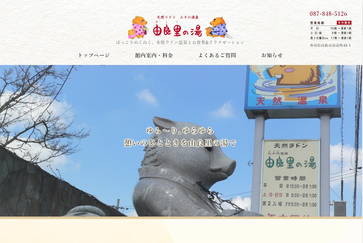 由良里の湯 三十六温泉|ホームページ制作実績