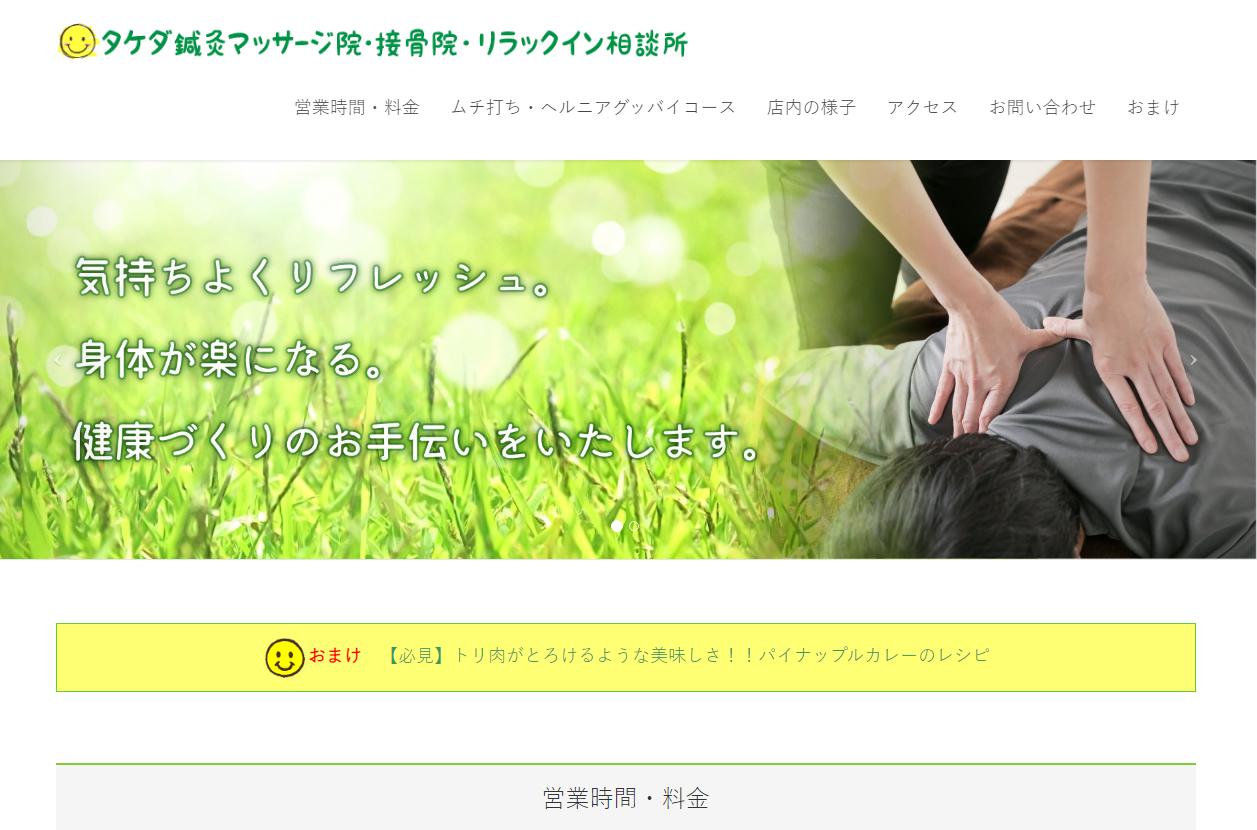 タケダ鍼灸マッサージ院・接骨院|ホームページ制作実績