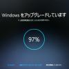 勝手にWindows10に変更されている・・