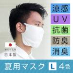 夏用マスク!!