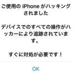 iPhoneがハッキングされた!?